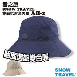探險家戶外用品㊣AH-2B 雪之旅snow travel 抗UV雙面漁夫帽口袋帽雙面遮陽帽 (深藍配卡其)