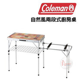 探險家戶外用品㊣CM-26762 美國Coleman 自然風鋁合金兩段式行動廚房桌 料理桌炊事桌白金廚房