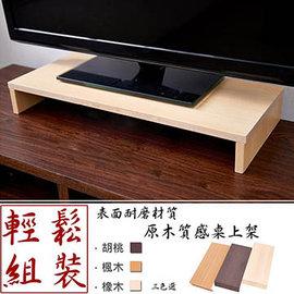 森林系木製桌上螢幕架   製  楓木色館長 ~ 款