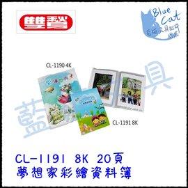 ~藍貓BlueCat~~雙鶖牌~CL~1191 8K 20頁 夢想家彩繪資料簿 本 辦公用