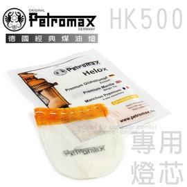 【德國 Petromax】Helox Mantle 煤油汽化燈燈芯(1入).燈芯.汽化燈紗罩.燈紗.HK500專用 / Helox-500
