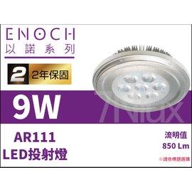 以諾2代LED台製AR111投射燈9W全電壓30度ENO~64104黃光 ENO~6410