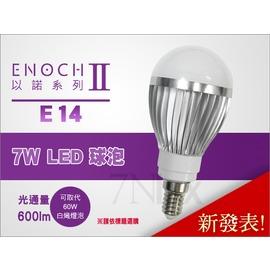 以諾2代LED台製E14燈泡7W球泡ENO~65010黃光 ENO~65012白光 全電壓