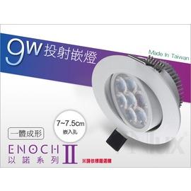 以諾2代LED投射嵌燈7.5公分崁孔9W台製~一體式 簡易ENO~95041 ENO~95