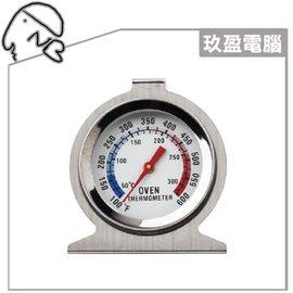 【溫度計】廚房 烘培  焗爐 烤箱 溫度計 0-300度