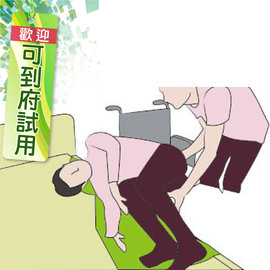 JUST 4U強生 TV~123~Set 任我行移位滑墊^(附移位板^)_幫幫忙移位系列~