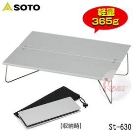 探險家戶外用品㊣ST-630 日本SOTO 超輕口袋鋁合金變形桌 摺疊桌折疊桌折合桌迷你小桌攻頂爐台