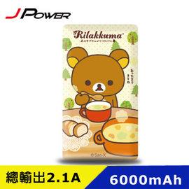 JPOWER杰強 拉拉熊 6000mAh 觸控式行動電源~森林2