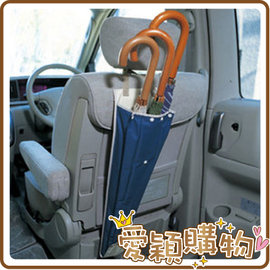 愛穎 ~KC396437~汽車用防水可折疊雨傘套 雨傘收納袋長柄傘袋 椅背雨傘套 雨傘袋