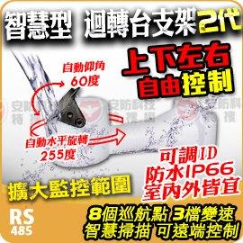 上下 左右 水平 迴轉台 雲台 防水 戶外 支架 可搭 紅外線攝影機 RS~485 DVR