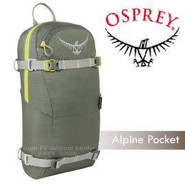 【美國 OSPREY】新款 Alpine Pocket 冰爪袋(3L)/登山.健行.露營.收納包.隨身包.登山包.收納包.後背包.2用包_灰 R