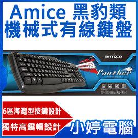 ~小婷電腦~ Amice 黑豹類機械式有線鍵盤^(QKB~1501~UBK^)