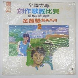 合友唱片 金韻獎創新系列二 ^(2^) 全國大專創作歌謠比賽 優勝 專輯^(1984^)