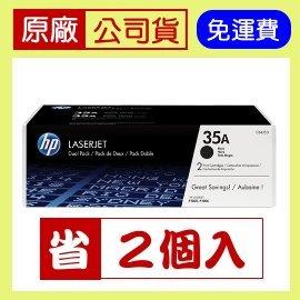 含稅含運  雙包裝 HP CB435A CB435AD 碳粉匣 35A 35AD 黑色
