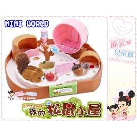 嬰兒童玩具館~迷你Mimi-world公司貨-療癒系可愛松鼠養成玩具-我的松鼠小屋