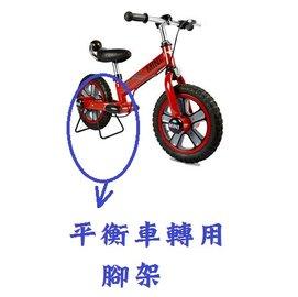 【紫貝殼】『CK06-4』英國原廠授權Mini Cooper 兒童滑步平衡車【專用腳架】