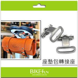 座墊包轉接座,讓一般座墊也能用Brooks和BIKEfun座墊包 gt BIKEfun拜訪