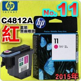 ^#鈺珩^#HP NO 11 C4812A 噴頭~紅~^(2015年之間^)盒裝Desig