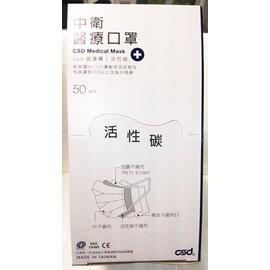 ~中衛~醫療口罩 活性碳   單片包 50包 盒