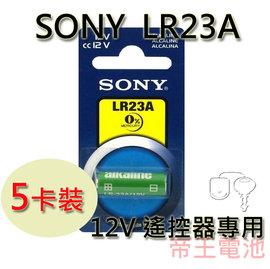 ~SONY 12V鹼性電池~SONY 高效能 12V 鹼性遙控器 電池 ^(SONY LR