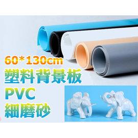 易攝屋60^~130cm 細磨砂PVC背景板 背景布 塑料板 耐磨抗皺 防水 背景架 靜物