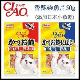 ~GOLD~CIAO 香酥柴魚片 50g ^(添加 小魚乾^)