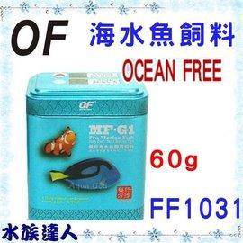 ~水族 ~新加坡OCEAN FREE 傲深~MF~G1 海水魚御用飼料 60g FF103