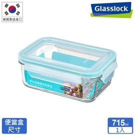 Glasslock強化玻璃微波保鮮盒 - 長方形715ml