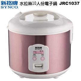 【新格】水拉絲10人份電子鍋 JRC1037/JRC-1037★ 不粘塗層內鍋自動保溫 ★