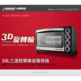 YAMASAKI 山崎 35L三溫控3D專業級全能電烤箱 SK-3580RHS ◤ 轉叉+3D旋轉輪烤籠~大全配◢
