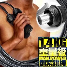 台灣製造 重量級1.4KG鋼索跳繩P260-4901 (1.4公斤加重跳繩.取代啞鈴重量訓練.運動健身器材.推薦哪裡買)