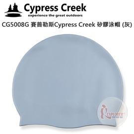 探險家戶外用品㊣CG5008G 賽普勒斯Cypress Creek 矽膠泳帽 (灰) 成人款 沙灘 游泳 戲水 泡湯 游泳池 矽膠材質 泳帽