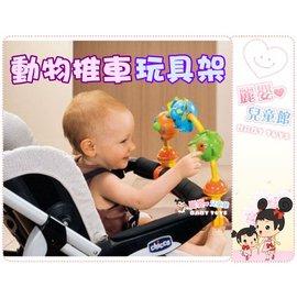 麗嬰兒童玩具館~義大利chicco專櫃-動物推車玩具架.音樂遊戲架~寶寶坐推車也充滿樂趣