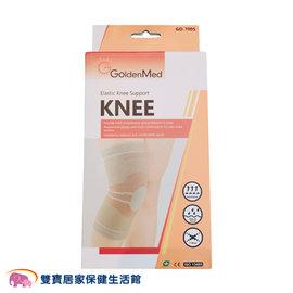 GoldenMed護具~針織護膝^(膚色^)GO~7005 S