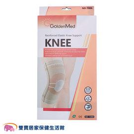 GoldenMed護具~針織軟鐵護膝 膚色 GO~7006 S