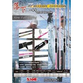 ◎百有釣具◎莎之美落下 JIGGING 6.32尺  一本半 鐵板竿 ~FJ-632C/FJ-632S