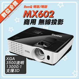BenQ MW663 3D 投影機 支援 的HDMI 藍光3D格式 無線傳輸投影~WXGA