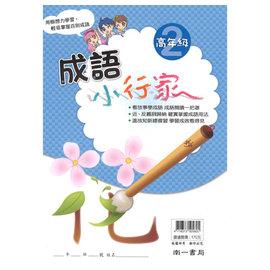 成語小行家(高年級2)五年級