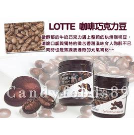 ~級鮮饌~ ^~LOTTE~咖啡巧克力豆~
