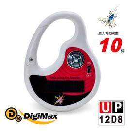 DigiMax~UP~12D8 攜帶型太陽能超音波驅蚊器~白色^~ 嬰幼兒防蚊器第一選擇