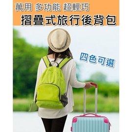 超輕 超薄 可摺疊 後背包;出差旅行,一個包不夠用、多個包又太麻煩? 隨時準備一個備用袋真