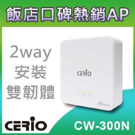 CERIO 智鼎~CW~300N~eXtreme Power 11n 2.4Ghz 2x2