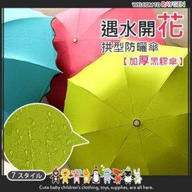 雨傘 神奇遇水開花折疊傘 抗UV防曬遮陽傘【HH婦幼館】