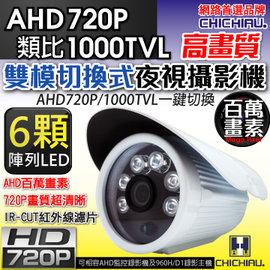 ~CHICHIAU~AHD 720P 6陣列燈1000TVL^(類比1000條解析度^)雙