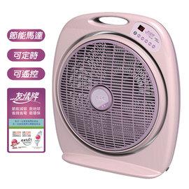 友情14吋遙控節能箱扇 冷風扇 涼風扇 KB-1460 =馬達保固三年‧台灣製造‧免運費=