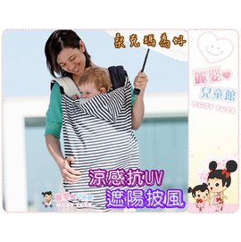 麗嬰兒童玩具館~日本製EIGHTEX桑克瑪為好-涼感抗UV遮陽披風.體感降溫3度.用於揹巾.推車