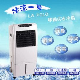 LAPOLO 藍普諾 ST-848 雪寶遙控定時移動式微電腦冰冷扇 (20L超大水箱)