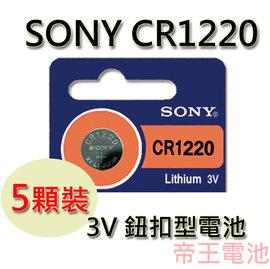 ~SONY 鈕扣電池 3V~SONY鈕扣型鋰電池 水銀電池 CR1220 ^(SONY C