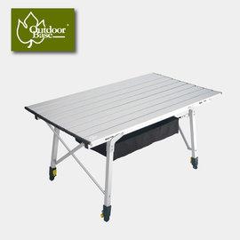 大林小草~【25568】Outdoorbase 八爪魚鋁合金鋁捲桌(M) 110x70cm 折合桌、蛋捲桌