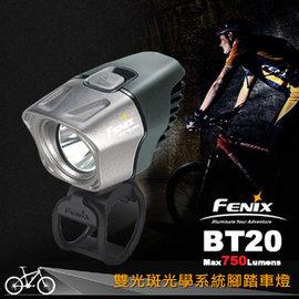 【FENIX】一體式雙光斑LED鋁合金光學自行車燈(750流明/IPX6防水等級)快拆式車前燈 腳踏車(未附電池) BT20